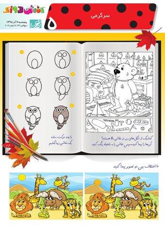 Vij-Kafshdoozak-No-78-new.pdf - صفحه 5