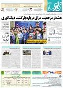 روزنامه قدس 9121