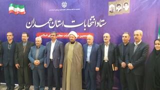 افتتاح ستاد انتخابات استان