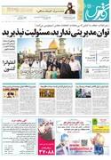روزنامه قدس 9123