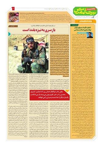 Vij-Beytolmoghadas-No-74-NEW.pdf - صفحه 2
