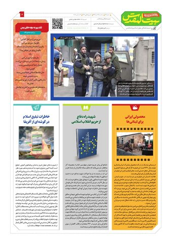 Vij-Beytolmoghadas-No-74-NEW.pdf - صفحه 8