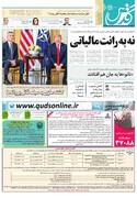 روزنامه قدس 9125