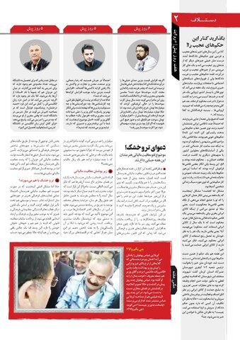 Vij-Revayat-No-17.pdf - صفحه 2