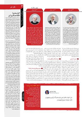 Vij-Revayat-No-17.pdf - صفحه 3