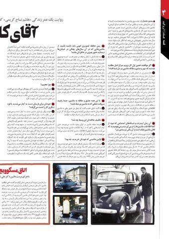 Vij-Revayat-No-17.pdf - صفحه 4