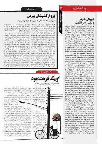 Vij-Revayat-No-17.pdf - صفحه 6