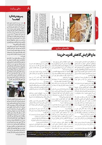 Vij-Revayat-No-17.pdf - صفحه 8