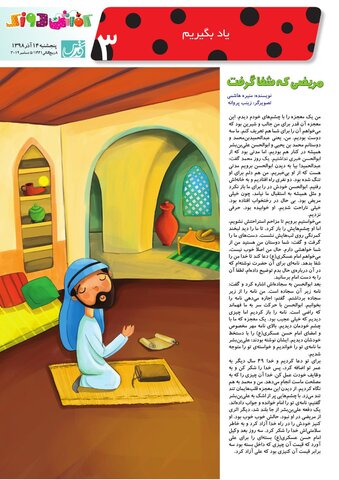 Vij-Kafshdoozak-No-79.pdf - صفحه 3