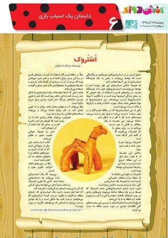 Vij-Kafshdoozak-No-79.pdf - صفحه 6