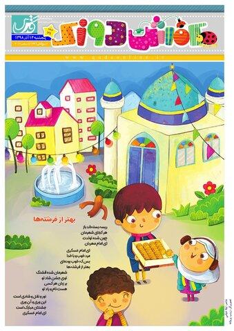Vij-Kafshdoozak-No-79.pdf - صفحه 1