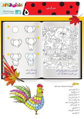 Vij-Kafshdoozak-No-79.pdf - صفحه 5