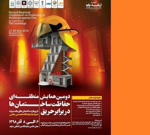 همایش منطقهای حفاظت ساختمان در برابر حریق