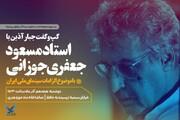 مسعود جعفریجوزانی میهمان «سینماگپ» حوزه هنری میشود