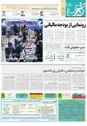 روزنامه قدس 9127