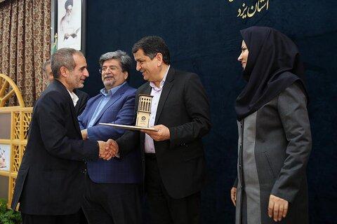 آیین تجلیل از کتابداران و فعالان عرضه کتابخوانی استان یزد