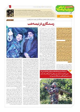 Vij-Beytolmoghadas-No-75.pdf - صفحه 6
