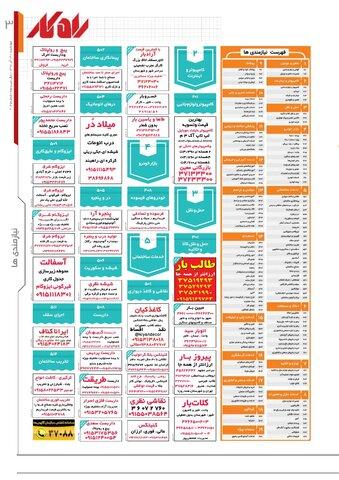 Vij-Rahkar-AGAHI-No-25.E.pdf - صفحه 3
