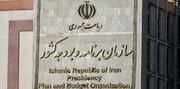 پیشنهاد سازمان برنامه برای مزایده ۴۰ هزار میلیاردی اموال دولت با ترک تشریفات