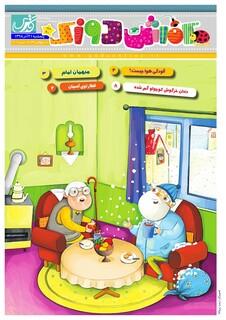 Vij-Kafshdoozak-No-80.pdf - صفحه 1