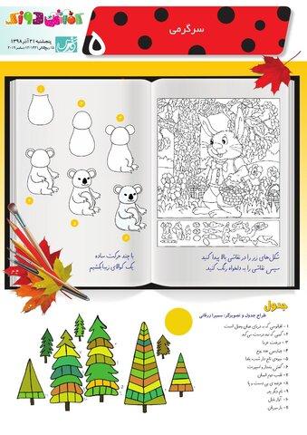 Vij-Kafshdoozak-No-80.pdf - صفحه 5