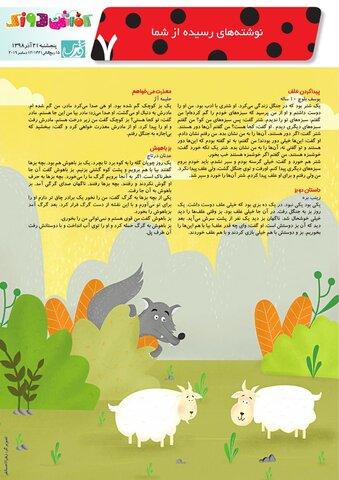 Vij-Kafshdoozak-No-80.pdf - صفحه 7