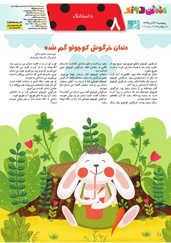 Vij-Kafshdoozak-No-80.pdf - صفحه 8