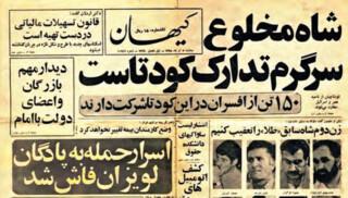 روزنامه قدیمی