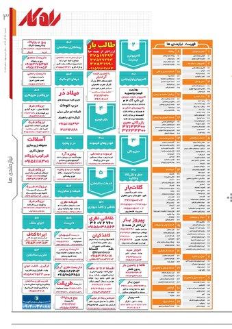 Vij-Rahkar-AGAHI-No-33.E.pdf - صفحه 3