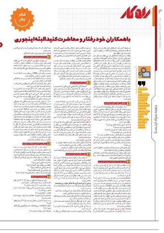 Vij-Rahkar-AGAHI-No-33.E.pdf - صفحه 4