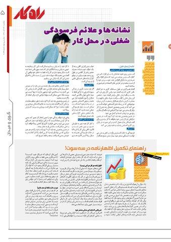 98.9.24.-p8-pdf-indd.pdf-e.pdf - صفحه 5
