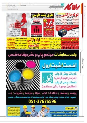 98.9.24.-p8-pdf-indd.pdf-e.pdf - صفحه 8