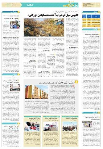 khorasasn.pdf - صفحه 2