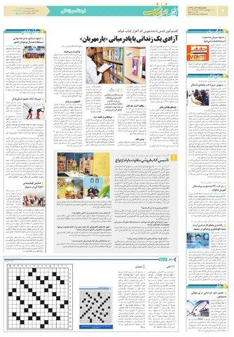 khorasasn.pdf - صفحه 4