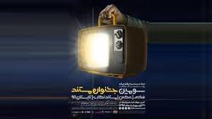 سومین جشنواره تلویزیونی مستند