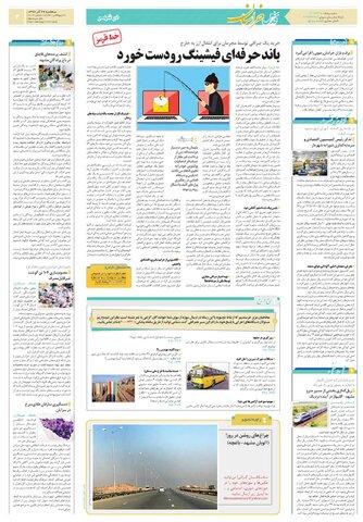 قدس-خراسان.pdf - صفحه 3