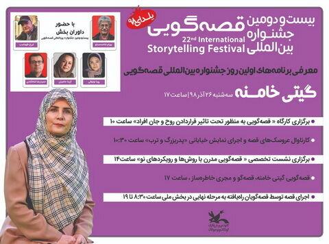 بیستودومین جشنواره قصهگویی