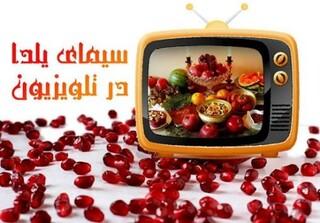 یلدا در تلویزیون