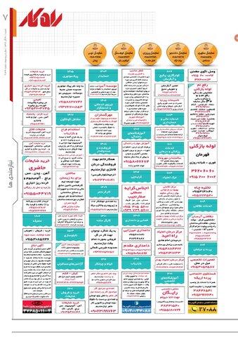 Vij-Rahkaragahi-No-39..pdfe.pdf - صفحه 7
