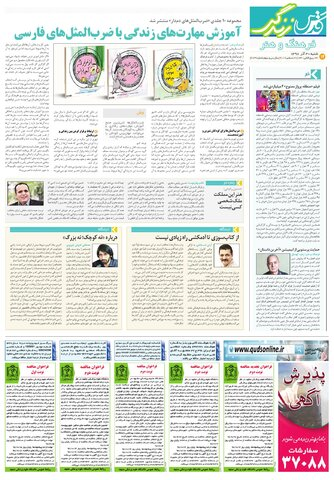 قدس-زندگی.pdf - صفحه 3