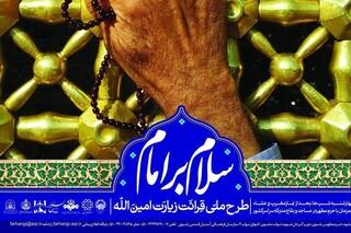 سلام به امام رضا