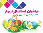 فراخوان جشنواره استقبال از نوروز در کرج منتشر شد