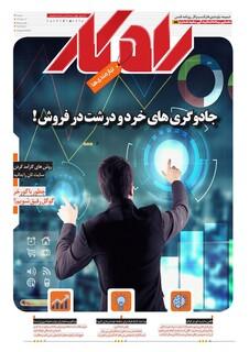 rahkar-KHAM-54.pdf - صفحه 1