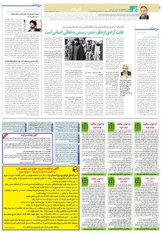 قدس.pdf - صفحه 4
