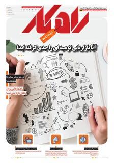 rahkar-KHAM-55.pdf - صفحه 1