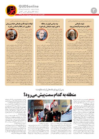 33.pdf - صفحه 3