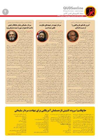33.pdf - صفحه 4
