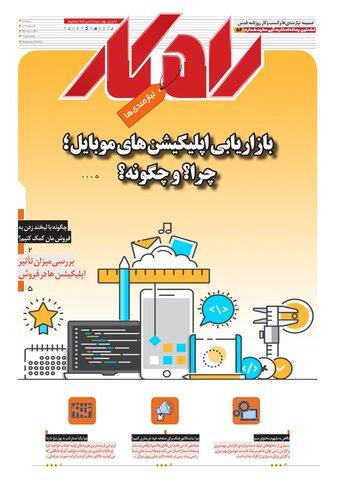 rahkar-KHAM-56.pdf - صفحه 1