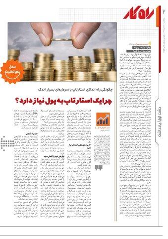 rahkar-KHAM-56.pdf - صفحه 2