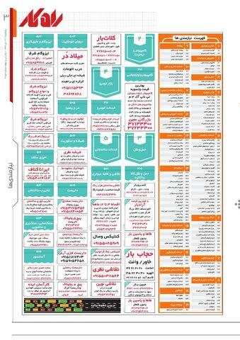 rahkar-KHAM-56.pdf - صفحه 3